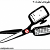 Scissors with computer and monitor and no sign