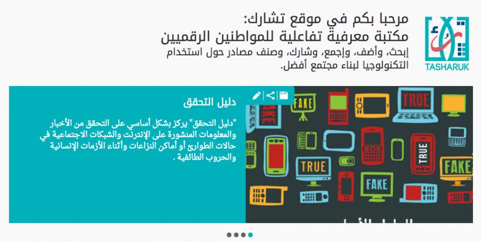 Arabic homepage of Tasharuk.net