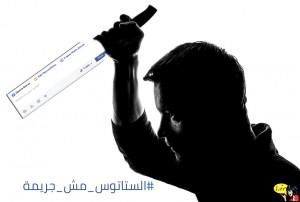 Image courtesy of Lebanese satirical blog Mawtoura.*